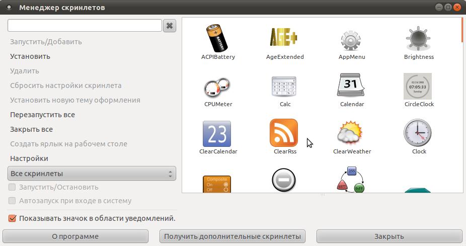 New screen lets fixes with ubuntu 1104 natty narwhal/ubuntu